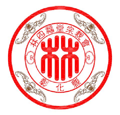 林氏 - Hayashi clan (Owari) - ...
